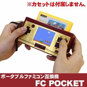 ポータブル 液晶モニター搭載 FC互換機 ファミコン互換機 「FC POCKET(エフシーポケット)」CC-FCPK-FC
