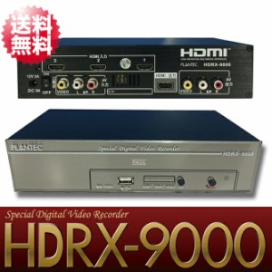 プランテック CRX-3300R CRX-9000 後継機種 画像安定装置 機能搭載 外付けHDD デジタル HDMIレコーダー「HDRX-9000」【送料無料】