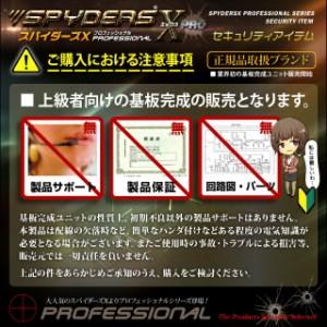 小型ビデオ 小型カメラ 赤外線ライト 基板完成実用ユニット スパイダーズX PROUnit 「 UT-104 」 【送料無料】