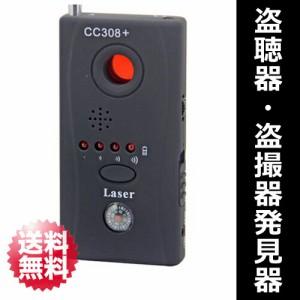盗聴器 発見器 盗撮カメラ 発見器 盗聴発見器「CC308+」