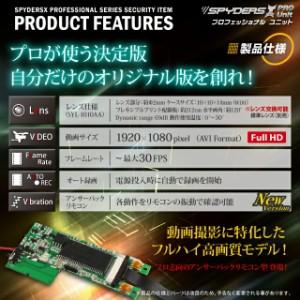 小型ビデオ 小型カメラ フルHD ワイドレンズ 基板完成実用ユニット スパイダーズX PROUnit 「 UT-107W 」 【送料無料】