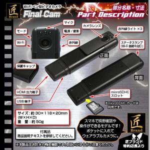 【匠ブランド/送料無料】 Wi-Fi ペン型ビデオカメラ ブラック 「 Final Cam(ファイナルカム) 」 NCP03830223-A0