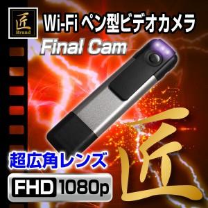 【匠ブランド/送料無料】 Wi-Fi ペン型ビデオカメラ シルバー 「 Final Cam(ファイナルカム) 」 NCP03840223-A0