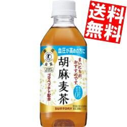 【送料無料】サントリー胡麻麦茶350mlPET72本(24本×3ケース)特定保健用食品 [あす着対応可]