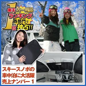 高品質の日本製!ノート E12系 e-POWER ハイブリッド対応 カーテン不要PVサンシェード フロント用 車中泊 カスタム 内装 ドレスアップ