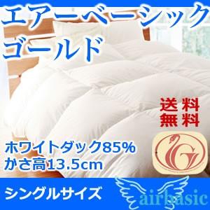 羽毛布団 エアーベーシック ホワイトダックダウン85% シングルロングサイズ ニューゴールドラベル認定