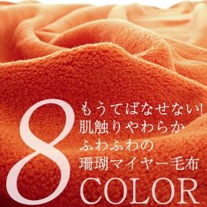 ふわふわ毛布 マイクロファイバー シングルサイズ カラー 8色