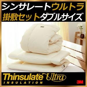 ★魔法の布団 シンサレート ウルトラ掛敷布団セット ダブルロングサイズ 枕2個プレゼント