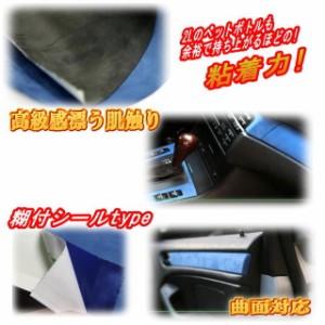 スエード (小) 黒 アルカンターラ調 生地シート 糊付 ブラック 65×50cm 曲面 バックスキン スエード生地シート 内装 カッティング