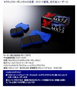 エンドレス MX72 F用 ロードスター NA6CE  (ENDLESS ブレーキパッド)