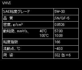 ガルフ エンジンオイル Kマイルド 5W-30 3L X 6本セット 鉱物油  (Gulf オイル)