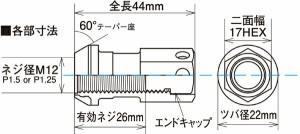 KYO-EI R40 iCONIX  12x1.5 ネオクロ/レッド(ナット&アルミCAP)  (キョーエイ KICS レーシングコンポジット)