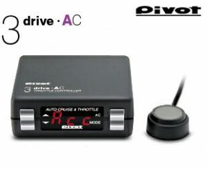 Pivot 3-driveAC ハーネスset ティーダ C11  (ピボット スロコン)