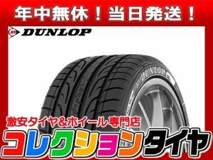 ■新品 255/35R20 (255/35-20) ■ ダンロップ (DUNLOP) ■ SP SPORTS MAXX