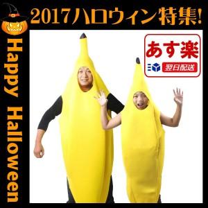 バナナマン コスプレ 全身バナナ えらべる4サイズ 大人 男の子 大人 ハロウィン 衣装 仮装 コスチューム 宴会 仮装 衣装 オモシロ パーテ