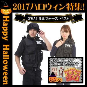 スワット SWAT コスプレ ミルフォース ベスト  ゾンビタトゥシール + 血糊セット セット! ゾンビメイク ゾンビ ホラー  サバイバルゲー