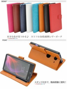 スマートフォンケース メンズ 小物 スマホケース 8色展開 AQUOS ZETA SH-01H/AQUOS Xx2 502SH用 3000円以上送料無料