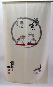 のれん インテリア・寝具・収納 和風のれん 縁起の良い 招きねこ 柄のれん 福よ来い 暖簾 日本製 国産品 和家具 3000円以上送料無料