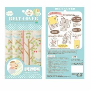 小物 キッズ ベビー 日本製 国産 ポジート ベルトカバー エッフェル塔 S 2 2本組 3000円以上送料無料