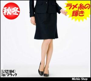 ★事務服 制服 BONMAX[ボンマックス] マーメイドスカート 秋冬 LS2184大きいサイズ21号
