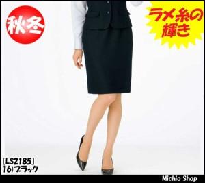 ★事務服 制服 BONMAX[ボンマックス] タイトスカート 秋冬 LS2185大きいサイズ17号・19号