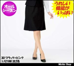 ★事務服 制服 BONMAX[ボンマックス] マーメイドスカート LS2188大きいサイズ21号