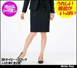 ★事務服 制服 BONMAX[ボンマックス] タイトスカート LS2189大きいサイズ17号・19号