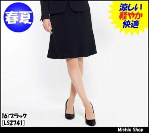 ★事務服 制服 BONMAX(ボンマックス) マーメイドスカート 春夏 LS2741