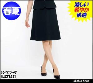 ★事務服 制服 BONMAX(ボンマックス) Aラインスカート 春夏 LS2742大きいサイズ21号