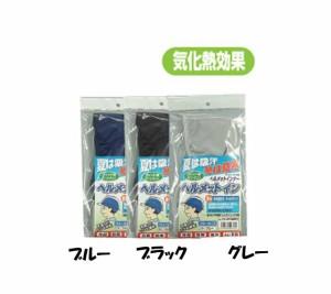★【熱中症対策】ヘルメットイン ヘルメットインナーFK-MF03 福徳産業