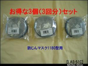 ★取替式防じんマスク用アルファリングフィルタ3個セット(3回分) サカヰ式1180C型用