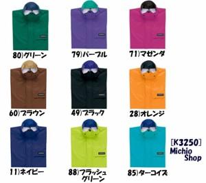 ★雨合羽 レインスーツ クロダルマ オールマインドスーツ K3250 KURODARUMA
