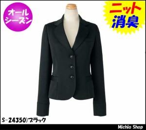 店内全品送料無料★事務服 制服 SELERY(セロリー) ジャケット S-24350 大きいサイズ17号・19号