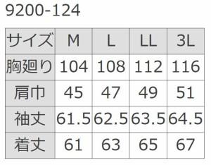 ★作業服 寅壱 トライチ 長袖タイトブルゾン 9200-124
