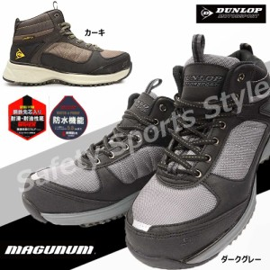 【即納セール】ダンロップ マグナム MG005WP セーフティーシューズ ミッドカット 防水 軽量安全靴 鋼鉄先芯入り メンズスニーカー