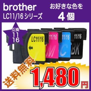 brother ブラザーインク 激安 LC11シリーズ LC16シリーズ 対応互換インク 4個選び LC11Y,LC11M,LC11C, LC11BK,LC16Y,LC16M, LC16C,LC16BK