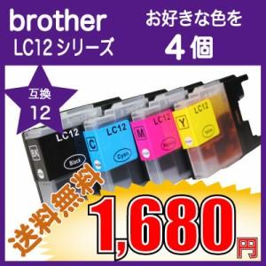 """【ネコポス送料無料】brother ブラザーインク LC12シリーズ 互換インク 4個選び """"LC12Y,LC12M,LC12C,LC12BKの中からお好きな色を4個"""""""