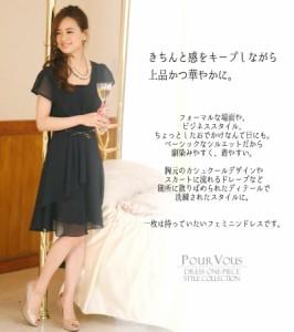 【送料無料】 結婚式 ワンピース 二次会 お呼ばれ 大きいサイズ フォーマル 半袖 シフォン 大人 ネイビー ドレス 1623 【MO】