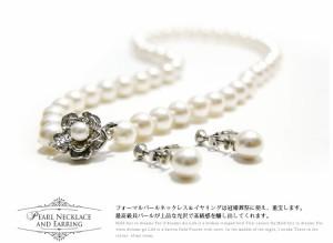 フォーマル アクセサリー 冠婚葬祭 パール ネックレス イヤリング セット 真珠 貝パール 結婚式 二次会 a026