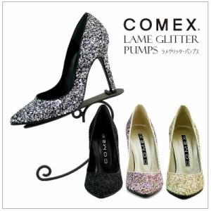 【送料無料】 COMEX コメックス ラメグリッターパンプス ラメ パンプス ハイヒール 靴 クール サンダル デコ フォーマル ミュール s5486