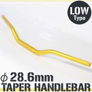 アルミ テーパーハンドル ファットバー 28.6mm ゴールド LOタイプ YZ85 YZ125 YZ250 YZ450 XT250X TT-R125 YZ426Fなどに