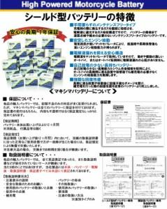 ロードサービス付 MFバッテリー MTX14-BS 【互換 YTX14-BS FTX14-BS DTX14-BS】 ファイアーストーム シャドウ750 シャドウ400 RVF750