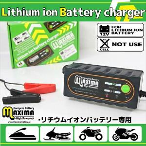 保証付 12V リチウムイオンバッテリー専用充電器 チャージャー バイクに使用可!
