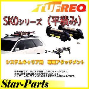 システムキャリア 専用アタッチメント SK0 MRワゴン / MF21S / タフレック スズキ SUZUKI  年式H13.12-H18.01