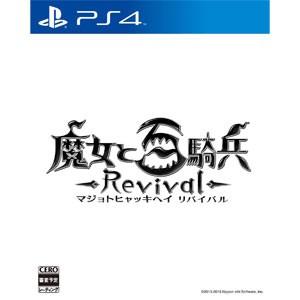 【新品】PS4ソフト 魔女と百騎兵 Revival 通常版
