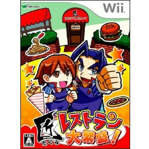 【新品】Wiiソフト 匠レストランは大繁盛! (セ