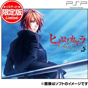 【新品】PSPソフトヒイロノカケラ 新玉依姫伝承 —Piece of Future—限定版 ULJM-05912 (k 生産終了商品