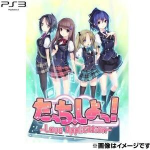 【5月1日発送★新品★送料無料メール便】PS3ソフト たっちしよっ! -Love Application- 通常版 (セ