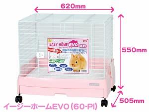 うさぎ 初めて3点セット イージーホームEVO トイレ テラコッタハウス 小動物 ウサギ アニマル C53 P08 S64 送料無料