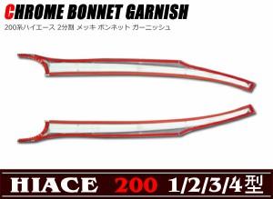 標準 メッキ ボンネット ガーニッシュ 200系 ハイエース